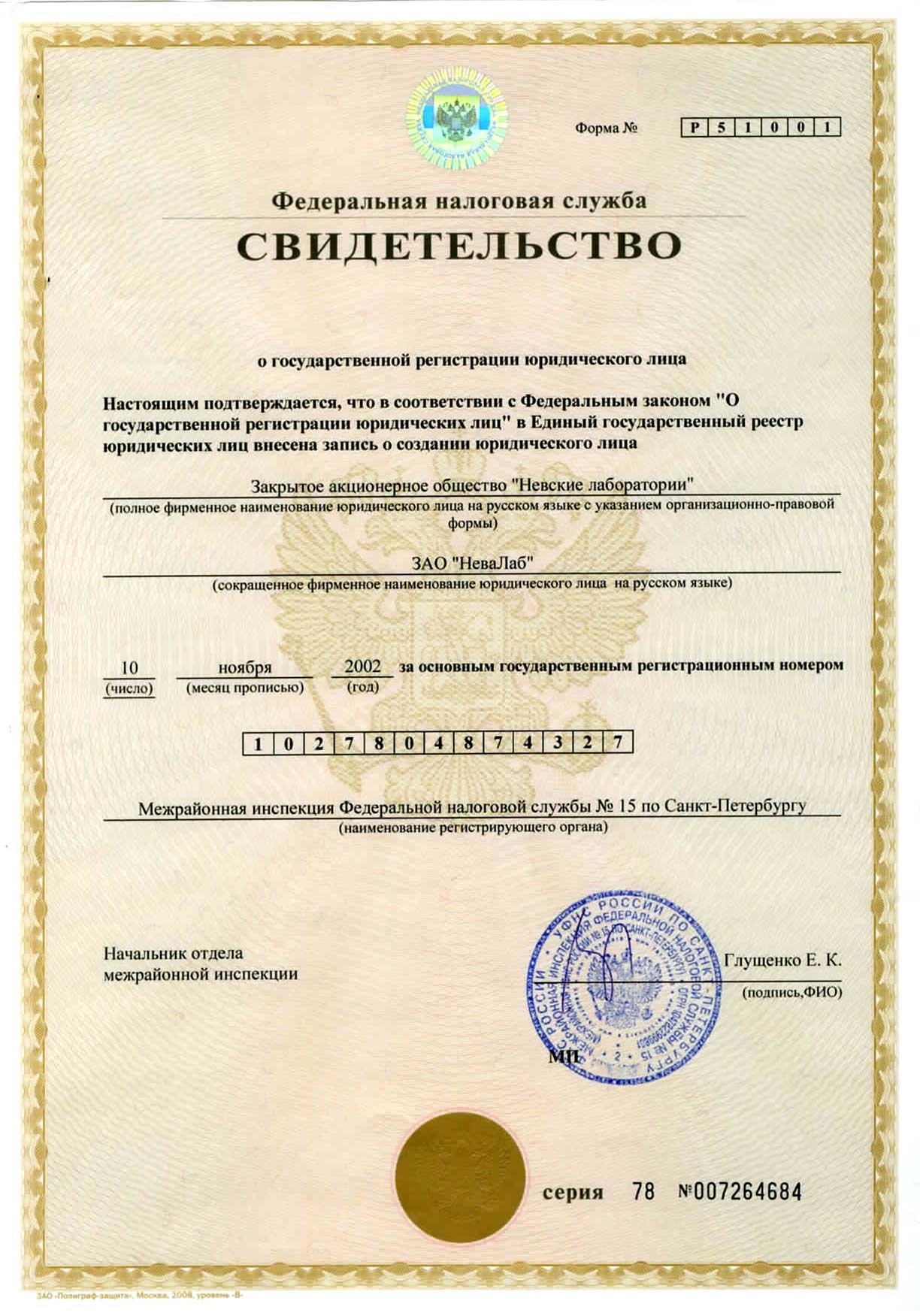Свидетельство о госрегистрации от 10 11 2002