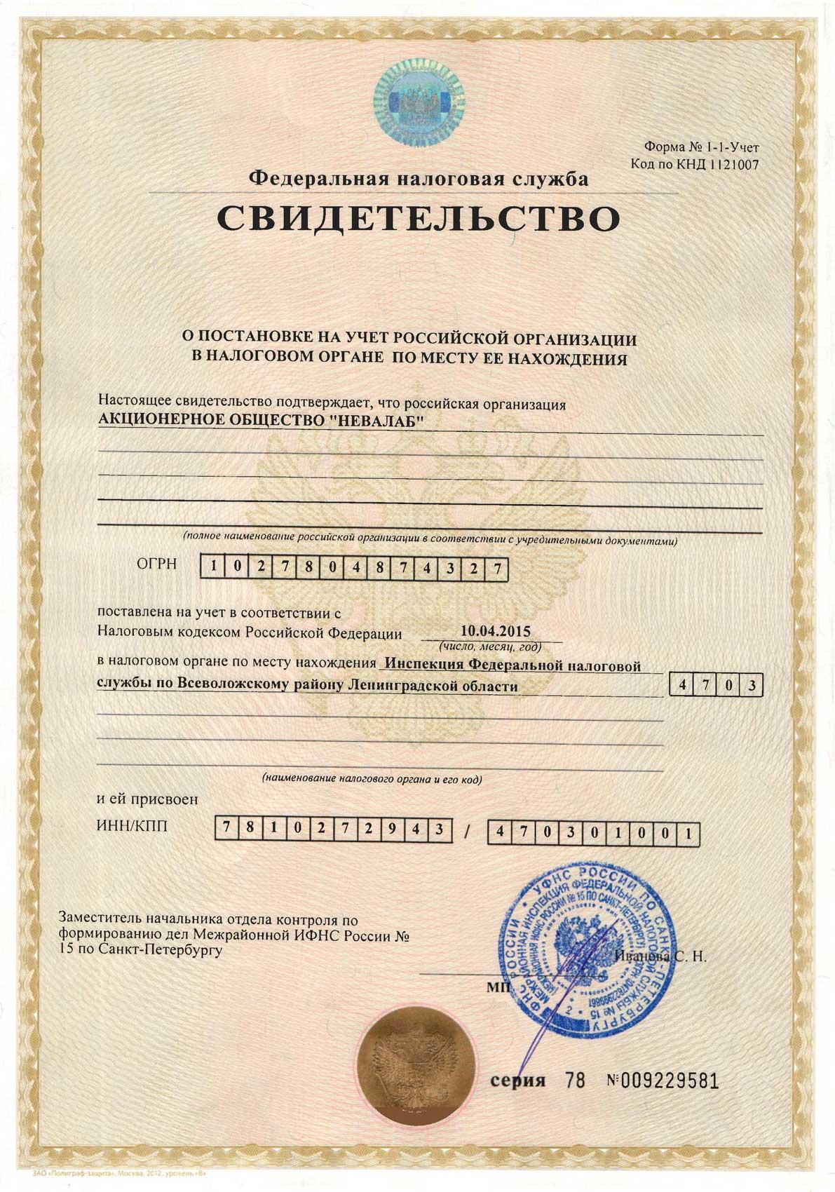 Свидетельство о постановке на учет в налоговой инспекции ИНН 2015
