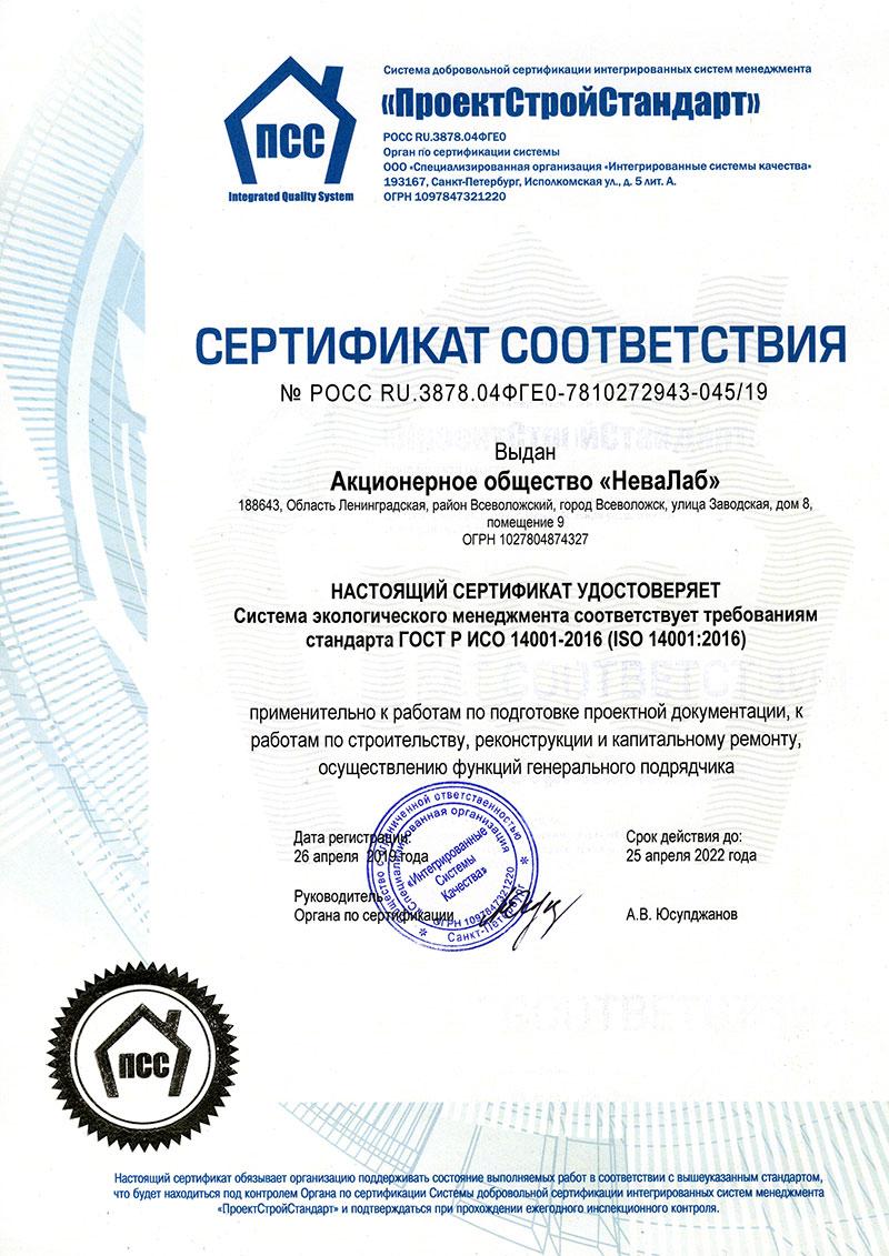 Система экологического менеджмента соответствует требованиям стандарта ГОСТ Р ИСО 14001-2016 (ISO 14001:2016) применительно к работам по подготовке проектной документации, к работам по строительству, реконструкции и капитальному ремонту, осуществлению функций генерального подрядчика