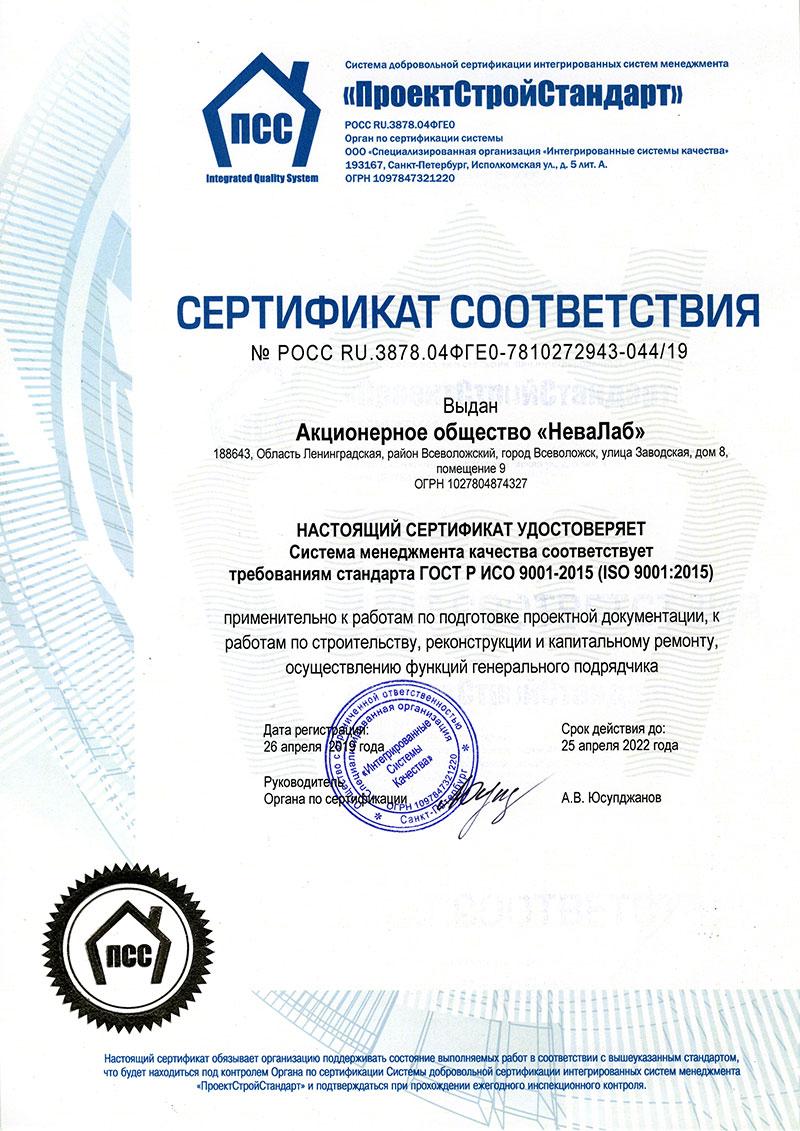 Система менеджмента качества соответствует требованиям стандарта ГОСТ Р ИСО 9001-2015 (ISO 9001:2015) применительно к работам по подготовке проектной документации, к работам по строительству, реконструкции и капитальному ремонту, осуществлению функций генерального подрядчика