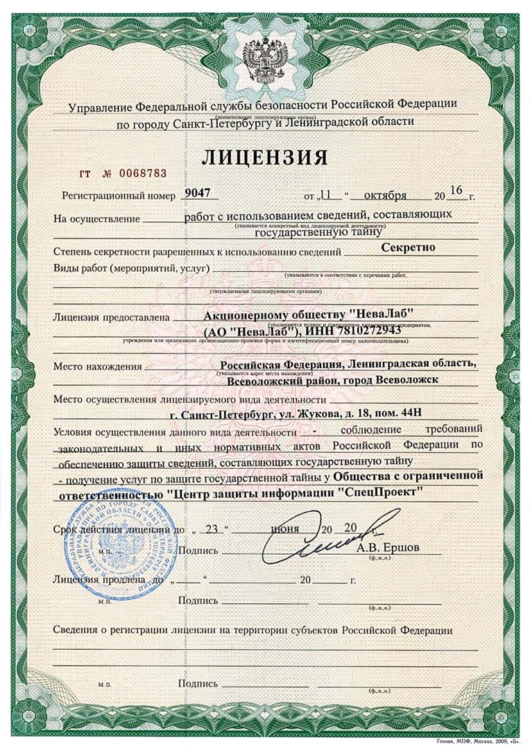 2015 Лицензия ФСБ на осуществление работ с использованием сведений составляющих гостайну