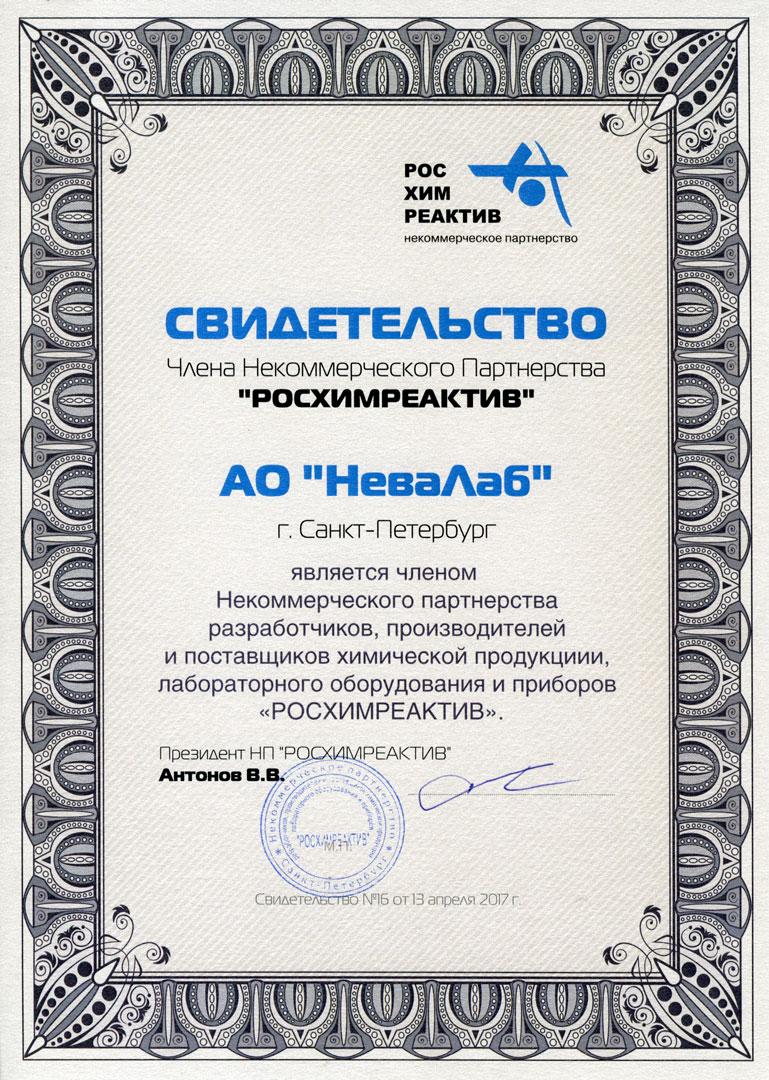 Свидетельство члена некоммерческого партнерства «Росхимреактив»