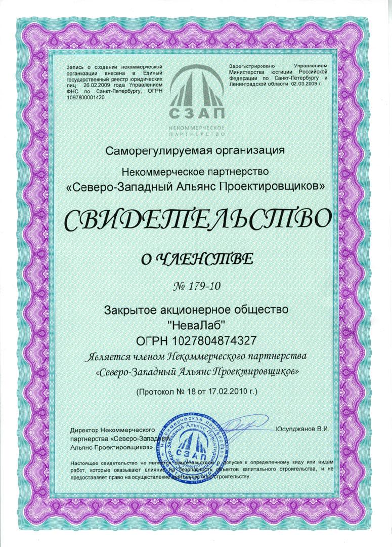 Свидетельство о членстве СРО «Северо-Западный Альянс Проектировщиков»
